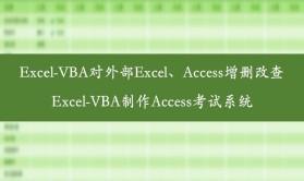 Excel-VBA对外部Excel、Access增删改查/Excel制作Access考试系统