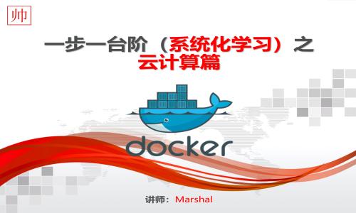 Docker,一步一台阶(系统化学习)之云计算技术篇 —— Docker