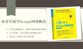 从零开始学Scrapy网络爬虫(14个项目实战案例,17小时,学完即专家)