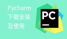 Pycharm的下载、安装及使用