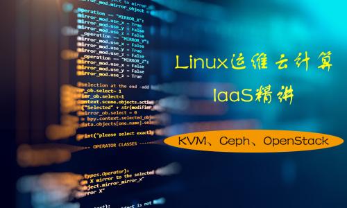 IaaS精讲:OpenStack、Ceph、KVM、Ovirt