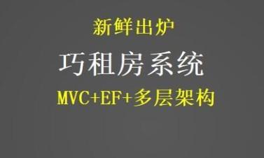 巧租房项目--ASP.NET MVC+EF+多层架构的企业级项目实战