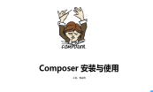 Composer基础与提升