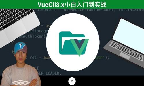 Vue.js小白入门教程(基础+实战+fetch+axios+components+new)
