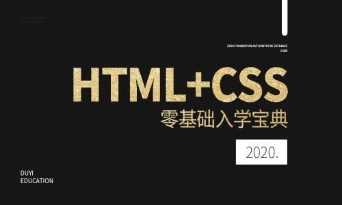 2020年HTML+CSS零基础入学宝典【渡一教育】