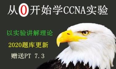 从零开始学CCNA实验---含思科CCNA题库2020【送配套原创实验手册】