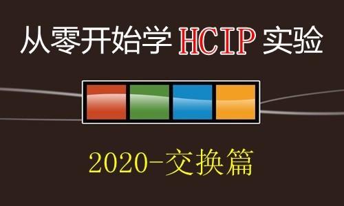 华为HCNP实验之交换篇:【2020华为HCIP系列视频课程-1】