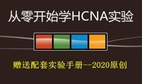 【2020华为HCIA更新】从零开始学HCNA实验视频课程 --【配套原创HCNA实验手册】