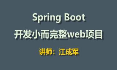Spring Boot开发小而完整web项目