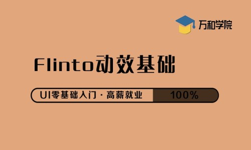 Flinto动效基础 APP UI零基础入门