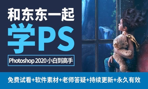 PS教程-Photoshop 2020实战精讲-东东课堂(任务驱动式基础+实战教学)