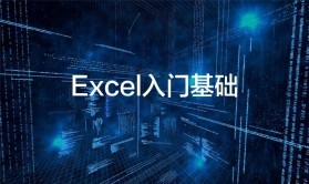 Excel入门基础视频课程