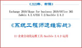 《系统工程师实战培训》-11-企业自动化运维工具-Ansible 2.4.2-运用
