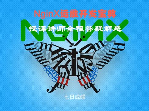 NginX开发宝典(第十章:带参模块处置)