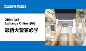 【视频教程】Office 365 Exchange Online系列之邮箱大管家必学视频课程