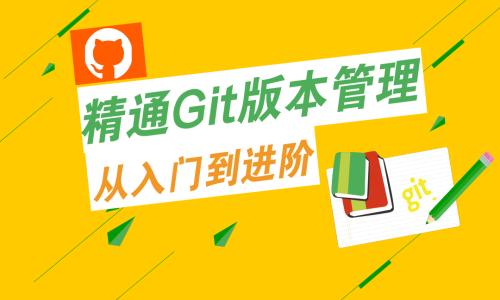 Git版本管理工具-入门到精通(服务器自动部署)