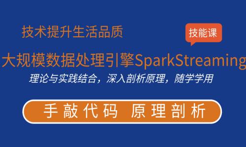 大规模数据处理引擎SparkStreaming教程第7季