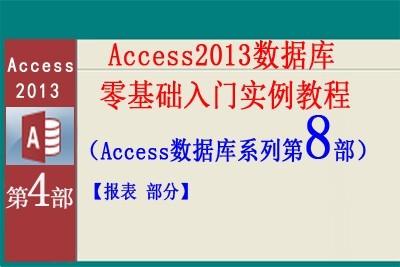 Access2013数据库零基础入门实例教程第8部