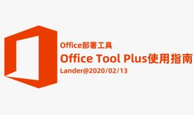 Office部署工具Office Tool Plus使用指南系列