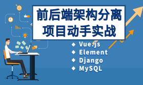 Vue、Django前后端分离项目实战:学生管理系统V4.0
