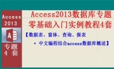 Access2013数据库专题4套零基础入门实例教程