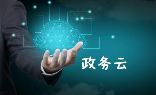 【智慧城市】政务云与电子政务外网规划设计项目实战