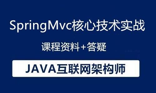 Java互联网架构师-SpringMvc核心技术实战