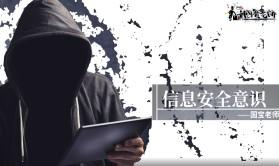 【全民普及】信息安全意识与社会工程学