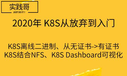 2020年Kubernetes/K8S从放弃到入门视频教程