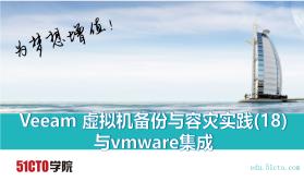 Veeam 虚拟机备份与容灾实践(18) 与vmware集成