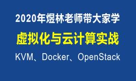虚拟化与云计算实践(KVM、Docker、OpenStack)