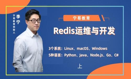 Redis 5.x运维与开发(1):Redis核心命令、Pipeline、Redis事物