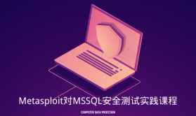 Metasploit针对MSSQL服务安全测试实践课程