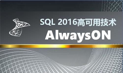 SQL2016高可用技术 AlwaysON 群集 镜像