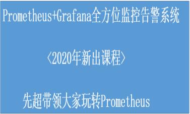 Prometheus+Grafana搭建全方位的监控告警系统