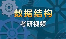 数据结构-计算机考研课程 武永亮老师主讲