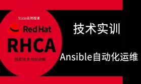 红帽RHCA架构师(云计算方向)-Ansible自动化运维-精讲