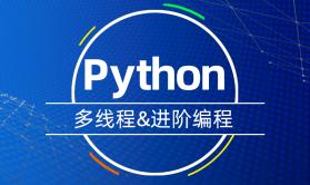 Python 多线程&进阶编程