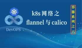 kubernetes 网络之 flannel 与 calico