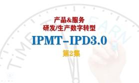 第2集|产品研发生产 数字转型流程IPMT-IPD3.0