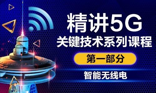 5G关键技术之智能无线电