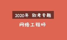2020年软考网络工程师视频课程必过套餐