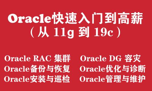 Oracle数据库入门到高薪培训教程(从Oracle11g 到 Oracle19c)