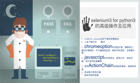 selenium3 for python的高级操作和应用