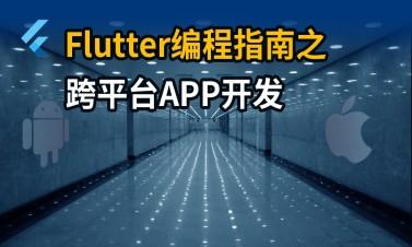 Flutter编程指南之跨平台APP开发:移动开发专家手把手带您完成【我的备忘录】APP项目