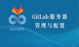GitLab 服务器管理与配置