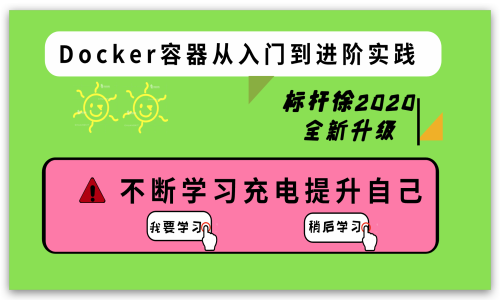 标杆徐全新Linux云计算运维系列⑩: Docker容器快速入门与实践