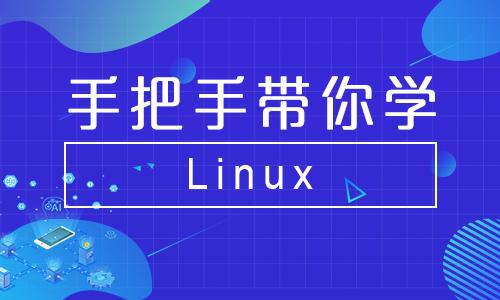 手把手带你学Linux操作系统