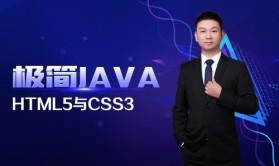 极简JAVA十:HTML5和CSS3