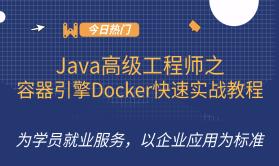 容器引擎Docker快速实战教程